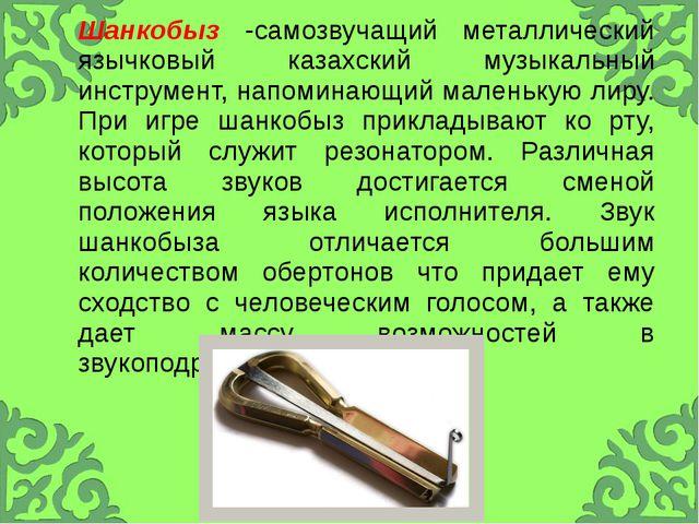 Шанкобыз-самозвучащий металлический язычковый казахский музыкальный инструме...