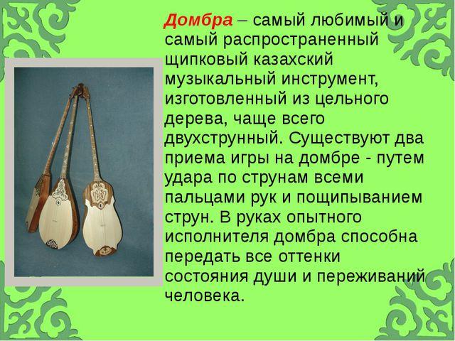 Домбра– самый любимый и самый распространенный щипковый казахский музыкальны...