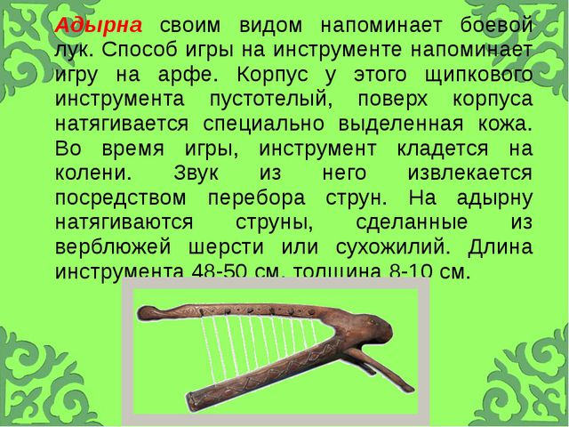 Адырнасвоим видом напоминает боевой лук. Способ игры на инструменте напомина...