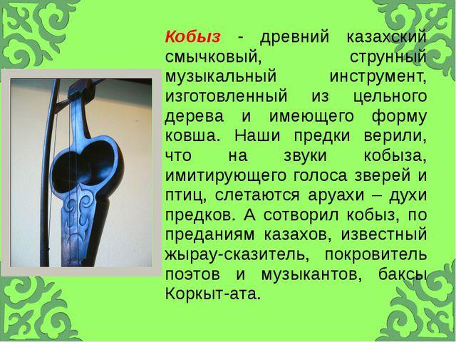 Кобыз- древний казахский смычковый, струнный музыкальный инструмент, изготов...