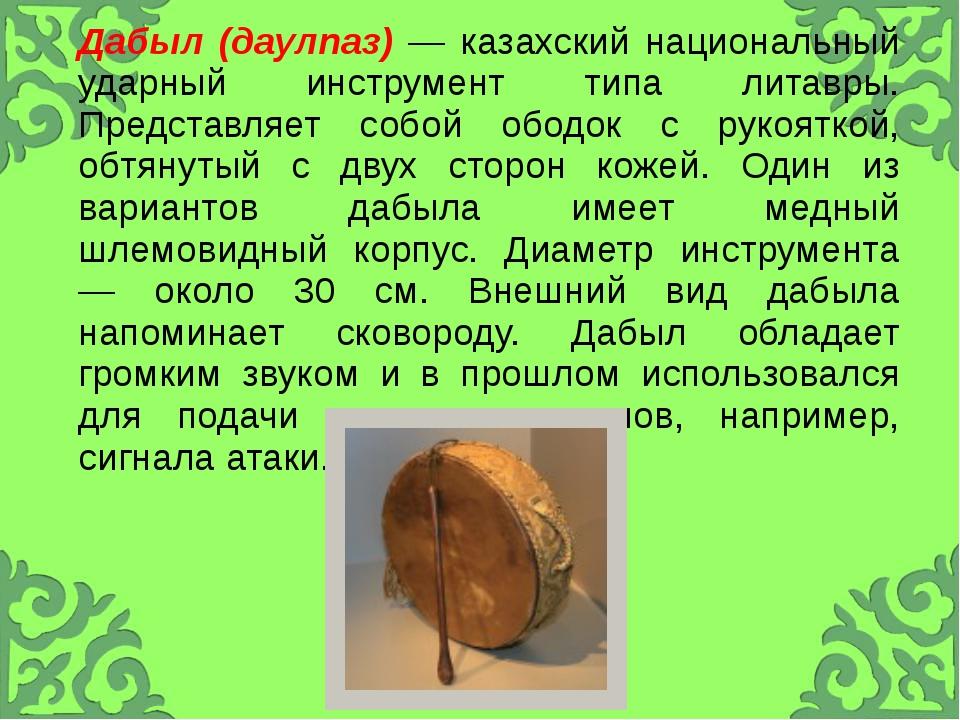 Дабыл(даулпаз)— казахский национальный ударный инструмент типа литавры. Пред...
