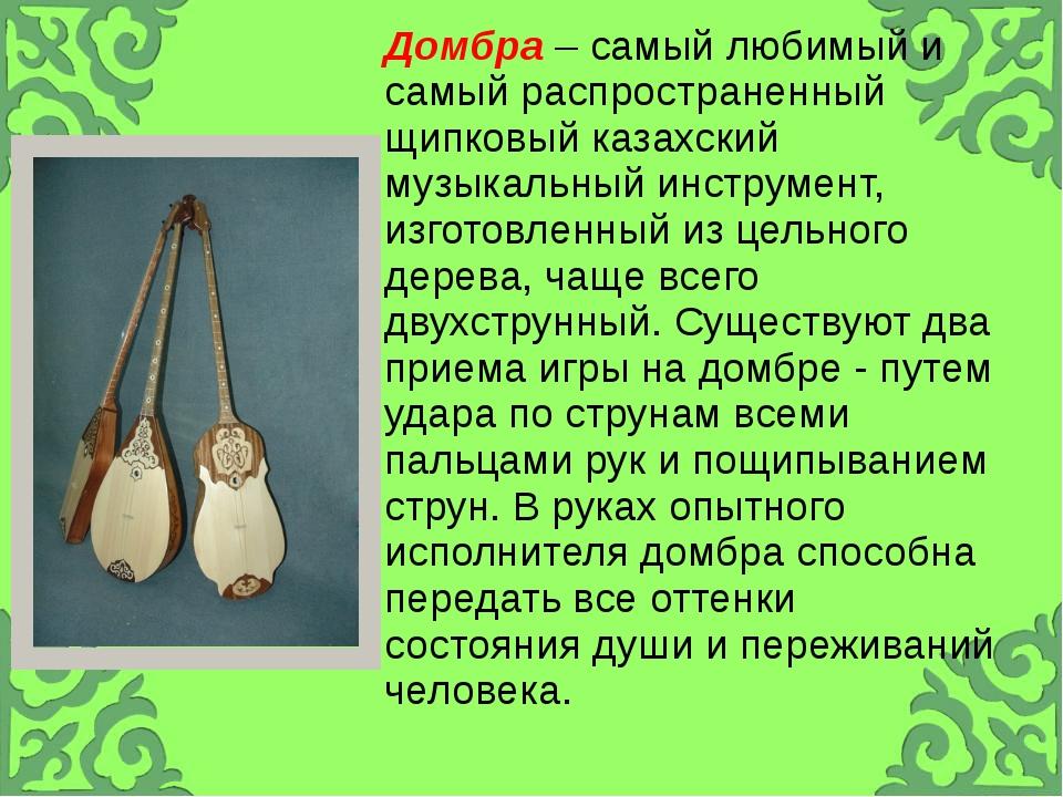 должно быть музыку на казахском языке белье отлично