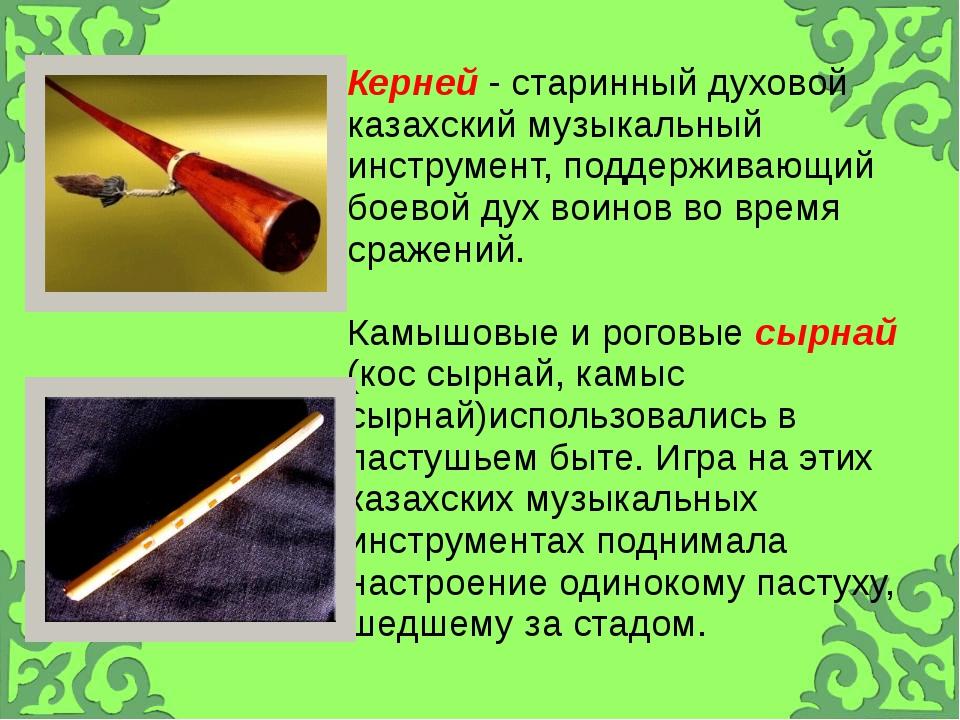 Керней- старинный духовой казахский музыкальный инструмент, поддерживающий б...