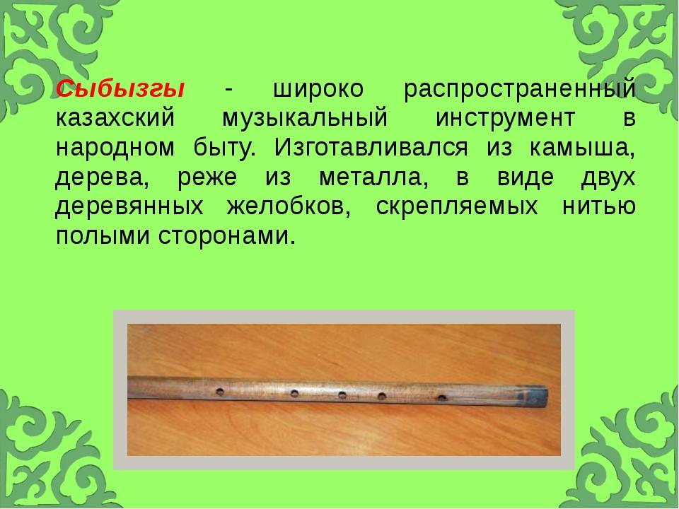 Сыбызгы- широко распространенный казахский музыкальный инструмент в народном...
