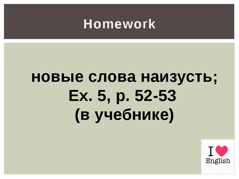 Homework новые слова наизусть; Ex. 5, p. 52-53 (в учебнике)