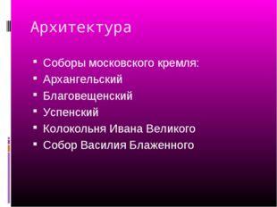 Архитектура Соборы московского кремля: Архангельский Благовещенский Успенский