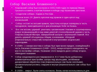 Собор Василия Блаженного Покровский собор был построен в 1555-1560 годах по п