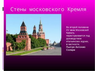 Стены московского Кремля Во второй половине XV века Московский Кремль перестр