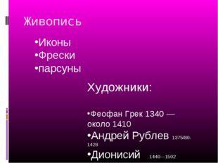 Живопись Иконы Фрески парсуны Художники: Феофан Грек 1340 — около 1410 Андрей