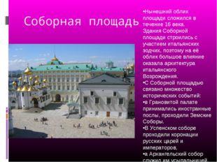 Соборная площадь Нынешний облик площади сложился в течение 16 века. Здания Со