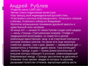Андрей Рублев Родился около 1340-1350 г. Монах Спасо-Андроникова монастыря. Е