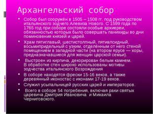 Архангельский собор Собор был сооружён в 1505 – 1508 гг. под руководством ита
