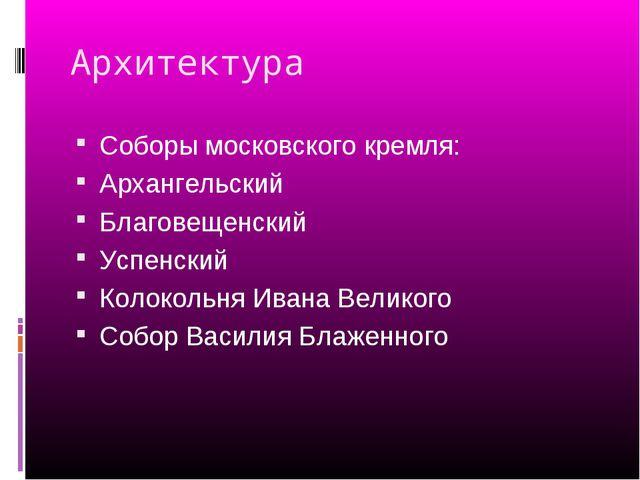 Архитектура Соборы московского кремля: Архангельский Благовещенский Успенский...