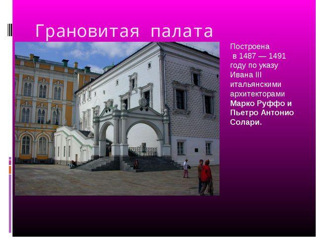 Грановитая палата Построена в 1487 — 1491 году по указу Ивана III итальянским...