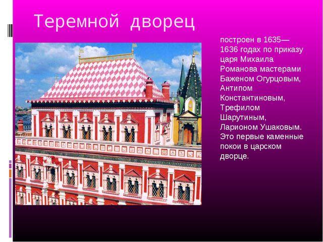 Теремной дворец построен в 1635—1636 годах по приказу царя Михаила Романова м...