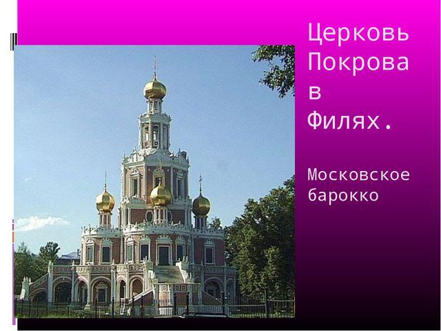 Церковь Покрова в Филях. Московское барокко