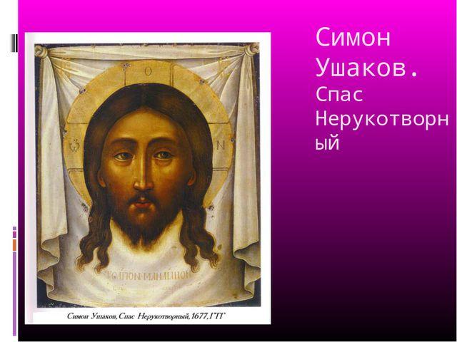 Симон Ушаков. Спас Нерукотворный