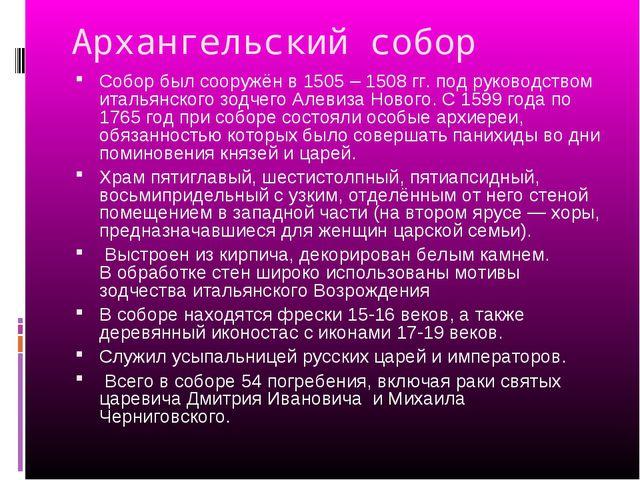Архангельский собор Собор был сооружён в 1505 – 1508 гг. под руководством ита...