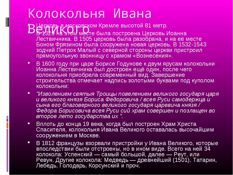 Колокольня Ивана Великого Церковь в московском Кремле высотой 81 метр. В 1329...
