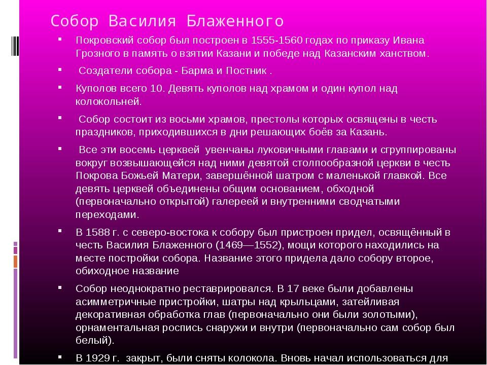 Собор Василия Блаженного Покровский собор был построен в 1555-1560 годах по п...