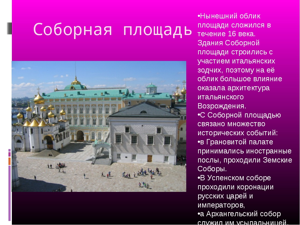 Соборная площадь Нынешний облик площади сложился в течение 16 века. Здания Со...