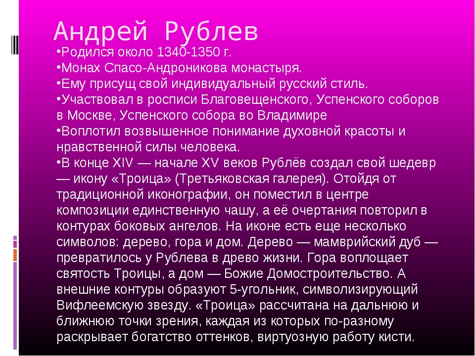 Андрей Рублев Родился около 1340-1350 г. Монах Спасо-Андроникова монастыря. Е...