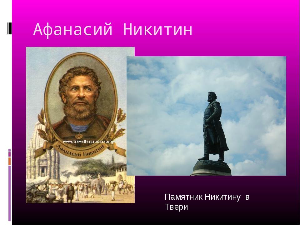 Афанасий Никитин Памятник Никитину в Твери