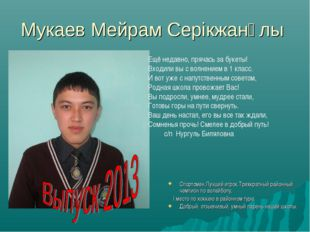 Мукаев Мейрам Серікжанұлы Спортсмен.Лучший игрок.Трехкратный районный чемпион