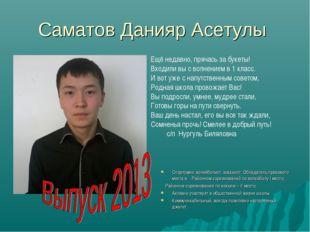 Саматов Данияр Асетулы Спортсмен: волейболист, хоккеист; Обладатель призового