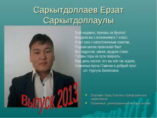 Саркытдоллаев Ерзат Саркытдоллаулы Спортсмен: борец.Участник и призер районны
