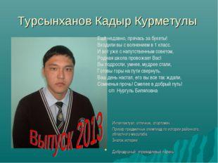 Турсынханов Кадыр Курметулы Интеллектуал, отличник, спортсмен; Призер предмет