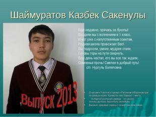 Шаймуратов Казбек Сакенулы Спортсмен.Участник и призер в Районном отборочном