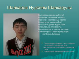 Шалкаров Нурслям Шалкарулы Танцор, музыкант обладатель І место в районном сор
