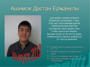 Ашимов Дастан Ержанулы Обладатель одного из самых высоких баллов на ЕНТ - 116