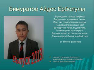 Бимуратов Айдос Ерболулы Участник и призер республиканских и международных ол