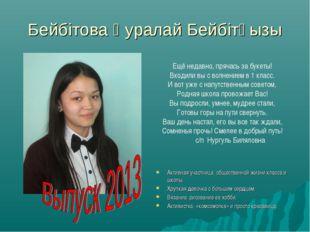 Бейбітова Қуралай Бейбітқызы Активная участница общественной жизни класса и ш