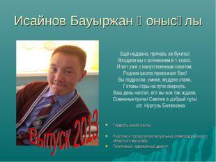 Исайнов Бауыржан Қонысұлы Гордость нашей школы; Участник и призер интеллектуа
