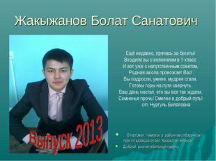 Жакыжанов Болат Санатович Спортсмен. Чемпион в районном отборочном туре по қа