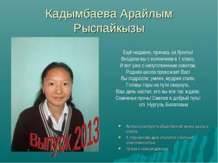 Кадымбаева Арайлым Рыспайкызы Активно участвует в общественной жизни школы и