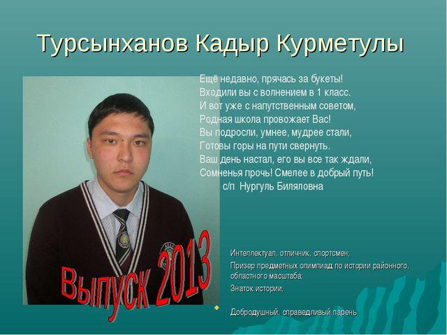 Турсынханов Кадыр Курметулы Интеллектуал, отличник, спортсмен; Призер предмет...