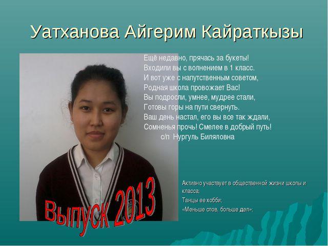 Уатханова Айгерим Кайраткызы Активно участвует в общественной жизни школы и...