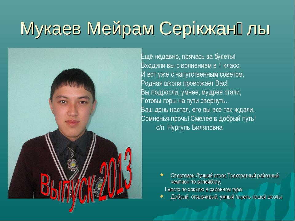 Мукаев Мейрам Серікжанұлы Спортсмен.Лучший игрок.Трехкратный районный чемпион...