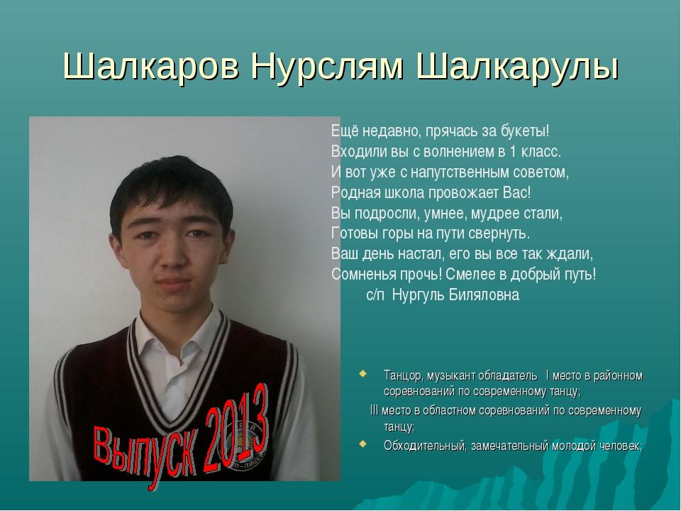Шалкаров Нурслям Шалкарулы Танцор, музыкант обладатель І место в районном сор...