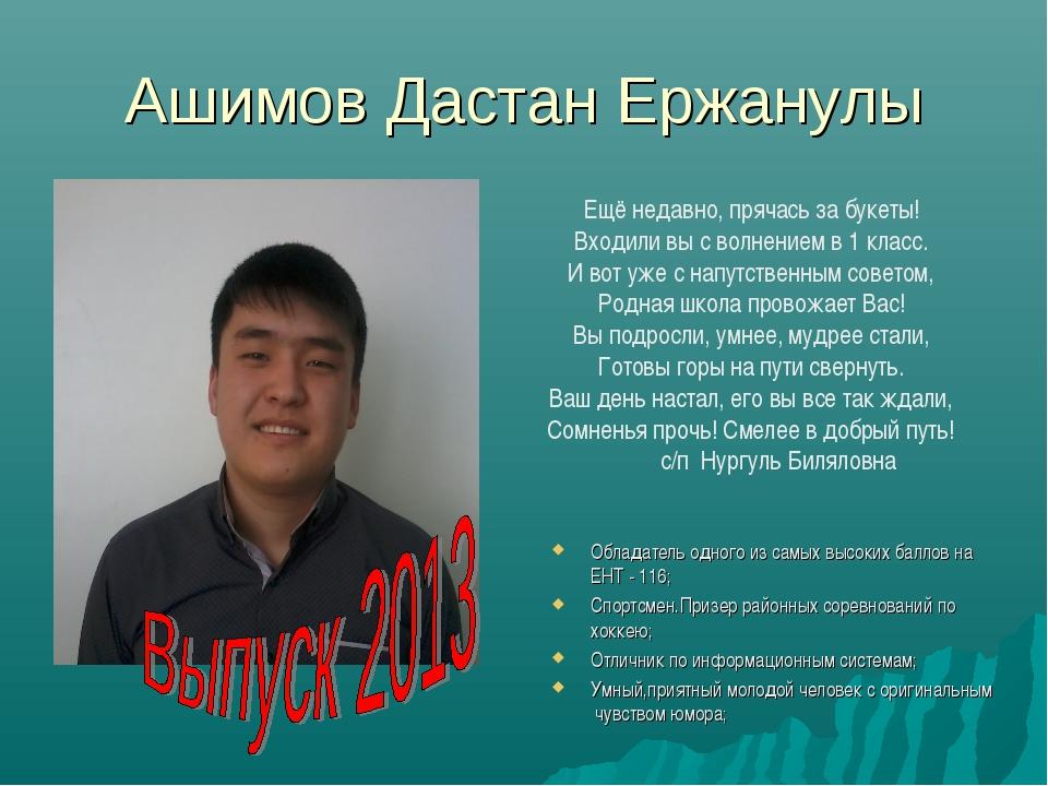 Ашимов Дастан Ержанулы Обладатель одного из самых высоких баллов на ЕНТ - 116...