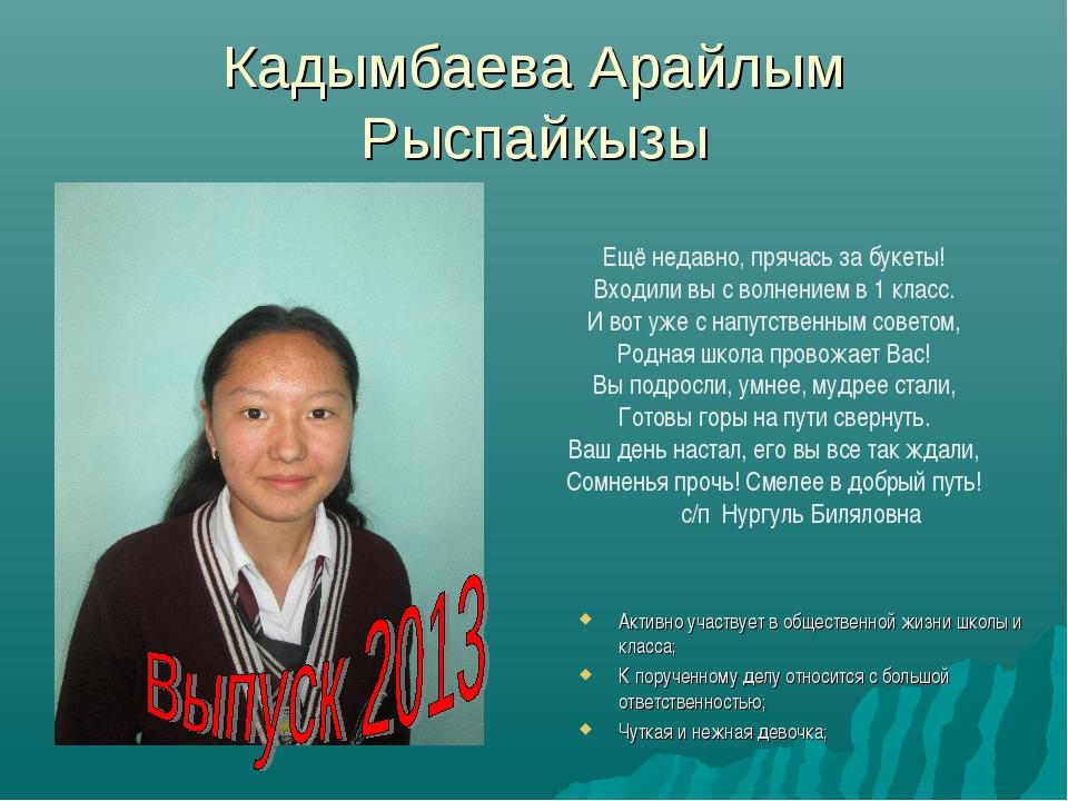 Кадымбаева Арайлым Рыспайкызы Активно участвует в общественной жизни школы и...
