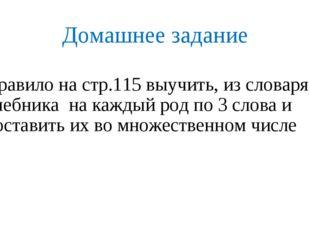 Домашнее задание Правило на стр.115 выучить, из словаря учебника на каждый ро