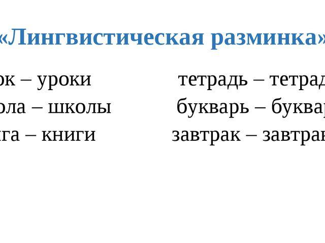 «Лингвистическая разминка» Урок – уроки тетрадь – тетради школа – школы буква...