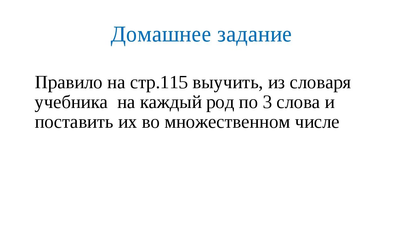 Домашнее задание Правило на стр.115 выучить, из словаря учебника на каждый ро...