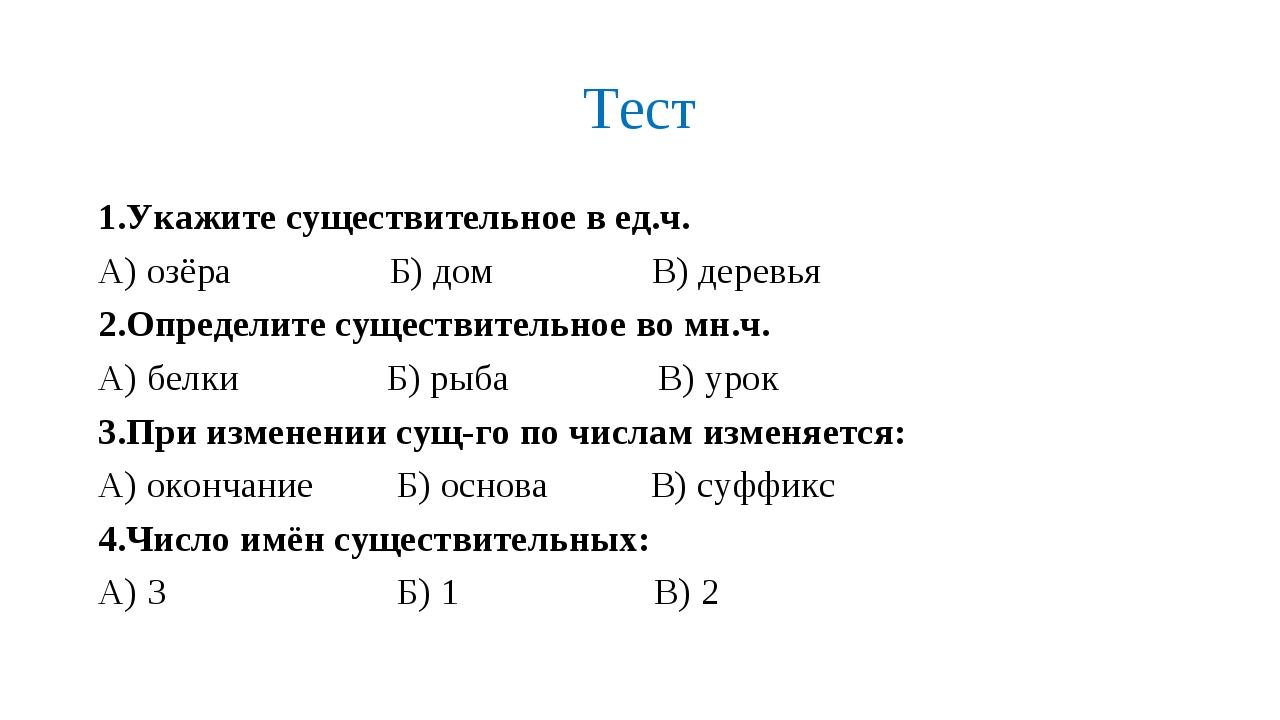 Тест 1.Укажите существительное в ед.ч. А) озёра Б) дом В) деревья 2.Определит...