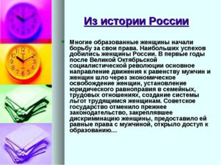 Из истории России Многие образованные женщины начали борьбу за свои права. На